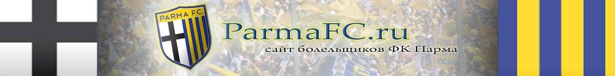 Сайт болельщиков футбольного клуба Парма